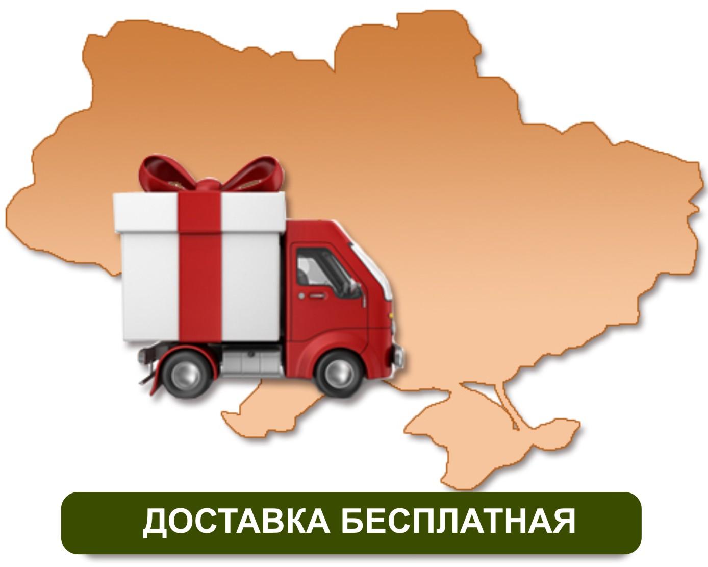 магазин рыбалка доставка по украине